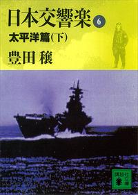 日本交響楽(6) 太平洋編(下)