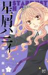 星屑ハニィ 5-電子書籍