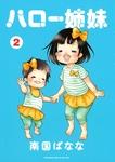 ハロー姉妹(2)-電子書籍