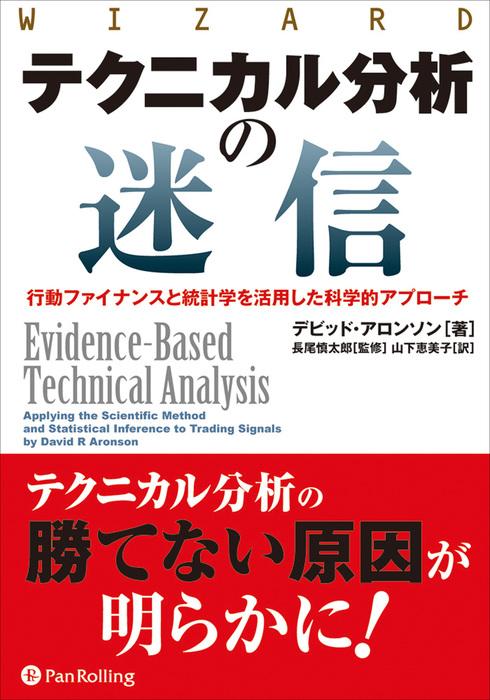 テクニカル分析の迷信 ──行動ファイナンスと統計学を活用した科学的アプローチ拡大写真
