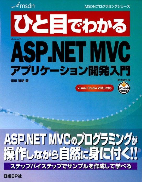 ひと目でわかるMicrosoft ASP.NET MVCアプリケーション開発入門拡大写真