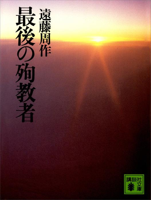 最後の殉教者-電子書籍-拡大画像