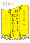 五木寛之自選文庫〈小説シリーズ〉 晴れた日には鏡をわすれて-電子書籍