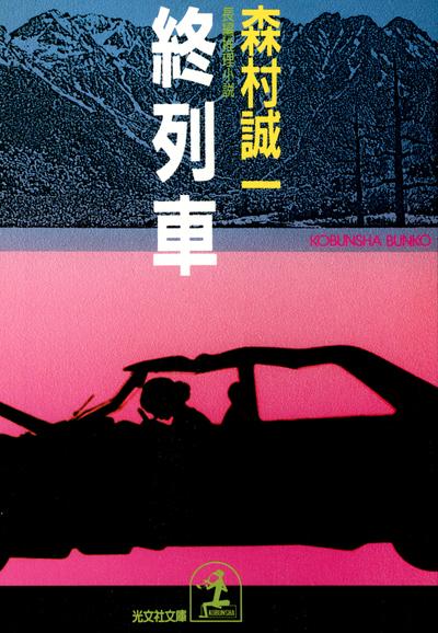 終列車-電子書籍