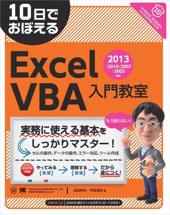 10日でおぼえるExcel VBA入門教室 2013/2010/2007/2003対応拡大写真