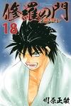 修羅の門 第弐門(18)-電子書籍