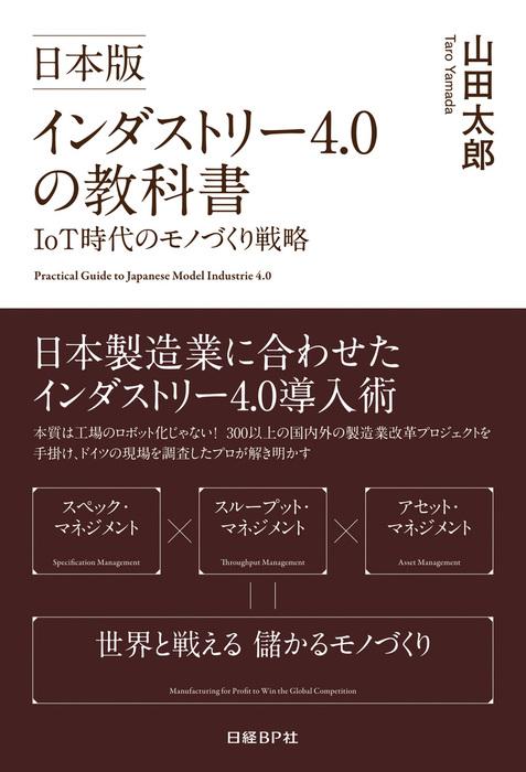 日本版インダストリー4.0の教科書 IoT時代のモノづくり戦略-電子書籍-拡大画像