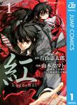 紅 kure-nai 1-電子書籍