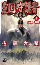 皇国の守護者1 反逆の戦場