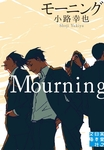 モーニング Mourning-電子書籍