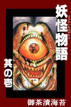 妖怪物語(アリス文庫)