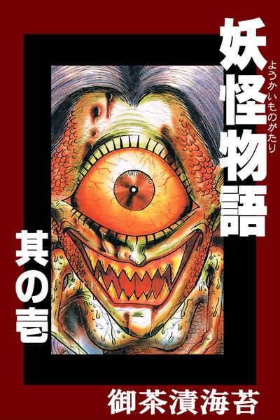 妖怪物語 其の壱-電子書籍