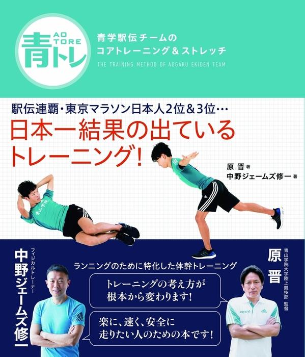 青トレ 青学駅伝チームのコアトレーニング&ストレッチ拡大写真