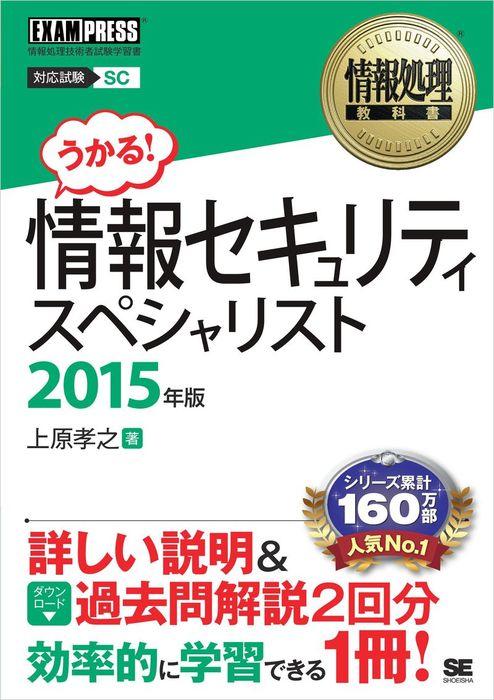 情報処理教科書 情報セキュリティスペシャリスト 2015年版拡大写真