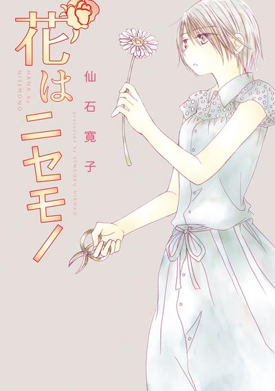 花はニセモノ-電子書籍