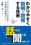 わかりやすく説明・説得する技術-電子書籍