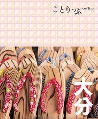 ことりっぷ 大分-電子書籍
