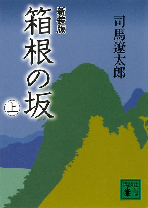 新装版 箱根の坂(上)拡大写真