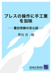 プレスの操作に手工業を加味 ――豊田常務の苦心談――-電子書籍