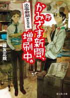 出雲新聞編集局日報(富士見L文庫)