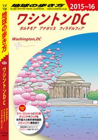 地球の歩き方 B08 ワシントンDC 2015-2016-電子書籍