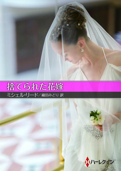 捨てられた花嫁【ハーレクインSP文庫版】拡大写真