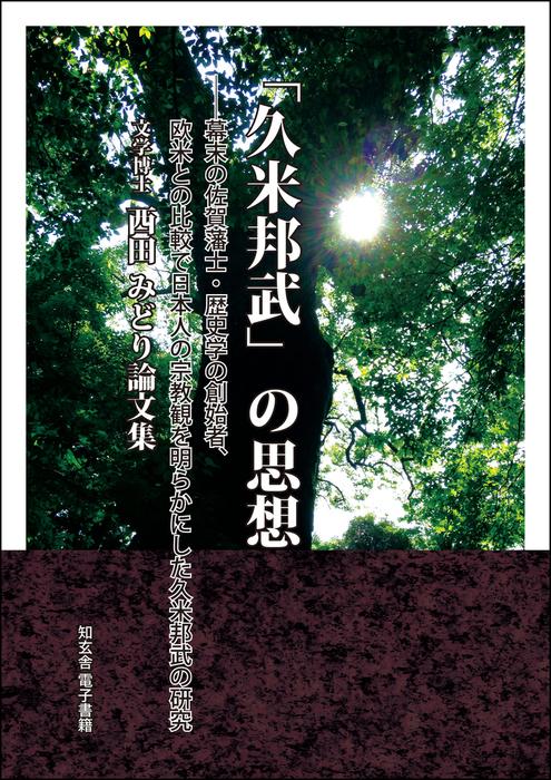 「久米邦武」の思想 ――幕末の佐賀藩士・歴史学の創始者、欧米との比較で日本人の宗教観を明らかにした久米邦武の研究拡大写真