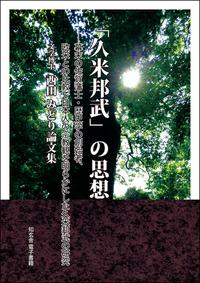 「久米邦武」の思想 ――幕末の佐賀藩士・歴史学の創始者、欧米との比較で日本人の宗教観を明らかにした久米邦武の研究-電子書籍