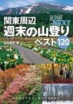 アルペンガイドNEXT 関東周辺週末の山登りベスト120-電子書籍