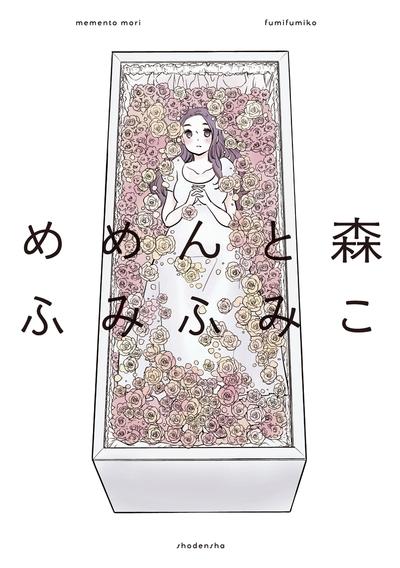 めめんと森-電子書籍