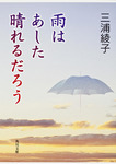 雨はあした晴れるだろう-電子書籍