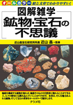 鉱物・宝石の不思議-電子書籍
