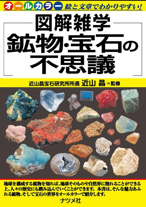 鉱物・宝石の不思議拡大写真