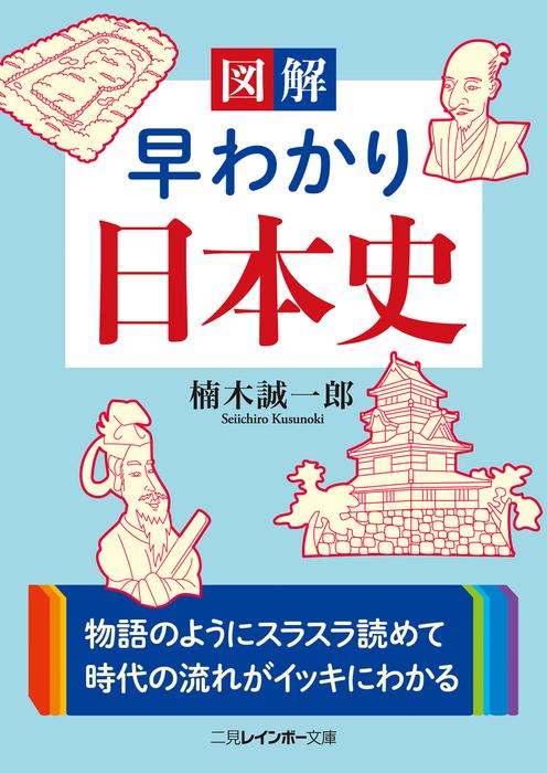図解 早わかり日本史拡大写真