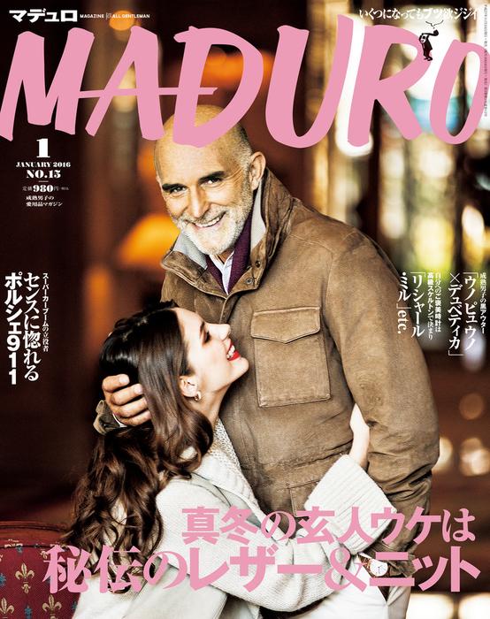 MADURO(マデュロ)2016年1月号拡大写真