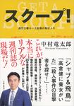 スクープ! 週刊文春エース記者の取材メモ-電子書籍