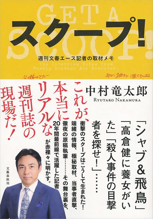 スクープ! 週刊文春エース記者の取材メモ拡大写真