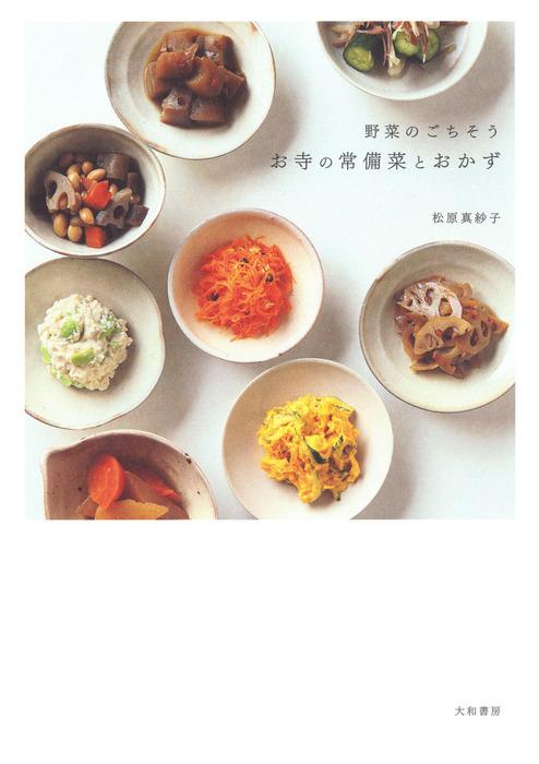 野菜のごちそう お寺の常備菜とおかず拡大写真