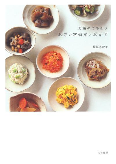 野菜のごちそう お寺の常備菜とおかず-電子書籍