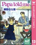 Papa told me 13-電子書籍