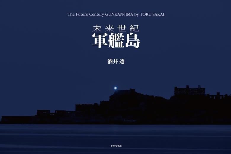 未来世紀 軍艦島(電子書籍Ver.)-電子書籍-拡大画像