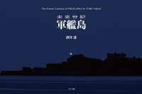 未来世紀 軍艦島(電子書籍Ver.)