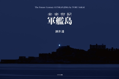 未来世紀 軍艦島(電子書籍Ver.)-電子書籍