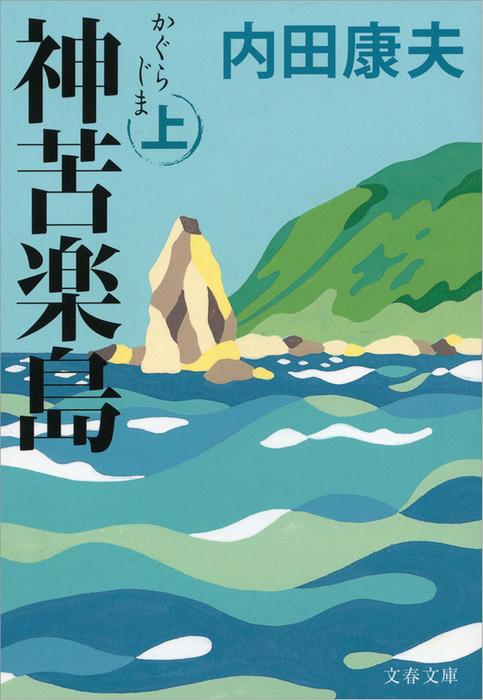 神苦楽島(かぐらじま)上拡大写真