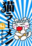 猫ラーメン 4巻-電子書籍