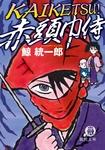 KAIKETSU! 赤頭巾侍-電子書籍