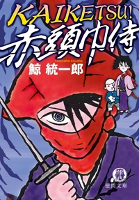 KAIKETSU! 赤頭巾侍