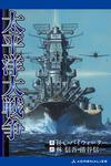 太平洋大戦争-電子書籍