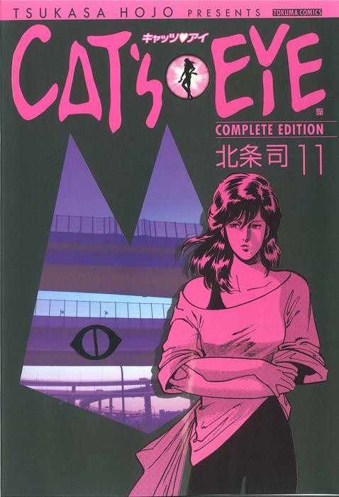 CAT'S EYE 11巻拡大写真