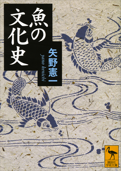 魚の文化史拡大写真